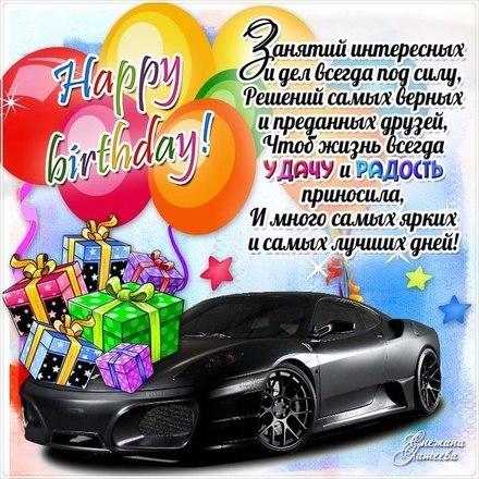 Любимый мой! Эти поздравления с днем рождения для Тебя! Любимому и родному!  скачать открытку бесплатно | 123ot