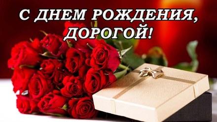 Любимый мой и родной парень! Я поздравляю Тебя с днем рождения!  скачать открытку бесплатно | 123ot