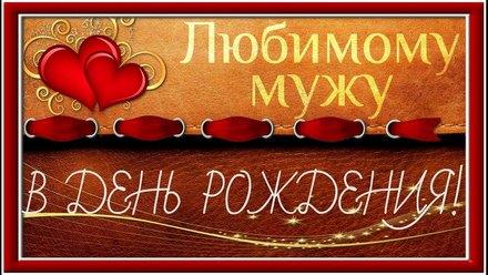 Любимый мой и родной! Я поздравляю Тебя с днем рождения!  скачать открытку бесплатно | 123ot
