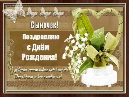 Любимый Сын! С праздником! С днем рождения!  скачать открытку бесплатно | 123ot