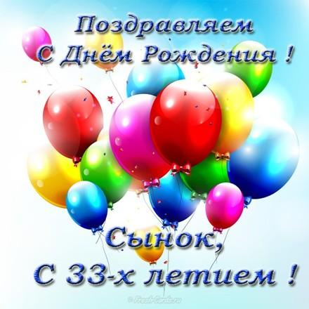 Любимый сынок! Папа и мама поздравляют Тебя с днем рождения!  скачать открытку бесплатно | 123ot