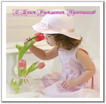 Подарок для дочки ко днбю рождения!  скачать открытку бесплатно | 123ot