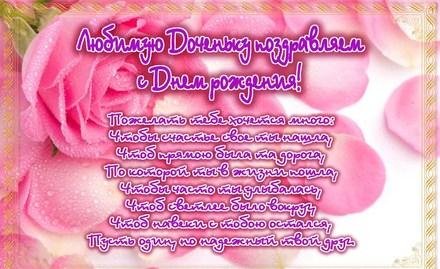 Подарок для дочки ко днбю рождения!  скачать открытку бесплатно   123ot