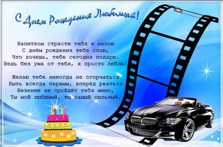 Скачать бесплатно красивую открытку, картинку с днем рождения красивому парню!  скачать открытку бесплатно | 123ot