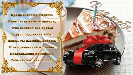 Скачать бесплатно красивую открытку, картинку с днем рождения любимому!  скачать открытку бесплатно | 123ot
