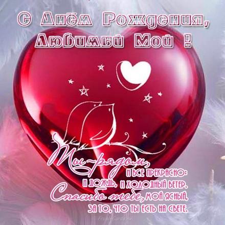 Скачать бесплатно онлайн для вацап открытку с днем рождения любимому парню!  скачать открытку бесплатно   123ot