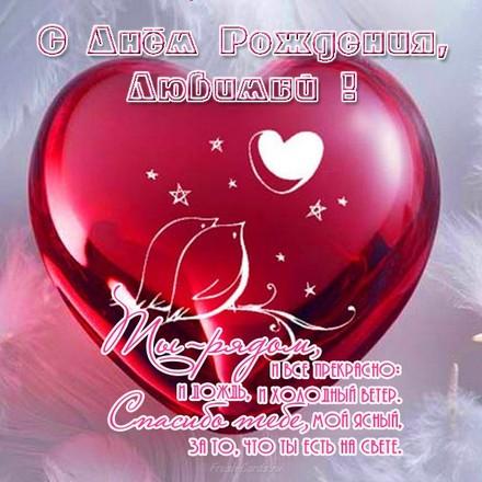Скачать бесплатно онлайн для вацап открытку с днем рождения любимому парню, мужу!  скачать открытку бесплатно | 123ot