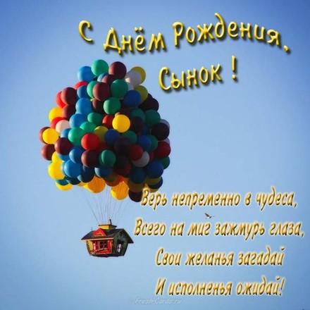 Скачать бесплатно онлайн для вацап открытку с днем рождения сыну!  скачать открытку бесплатно | 123ot