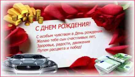сынок! Прими поздравления с днем рождения!  скачать открытку бесплатно   123ot