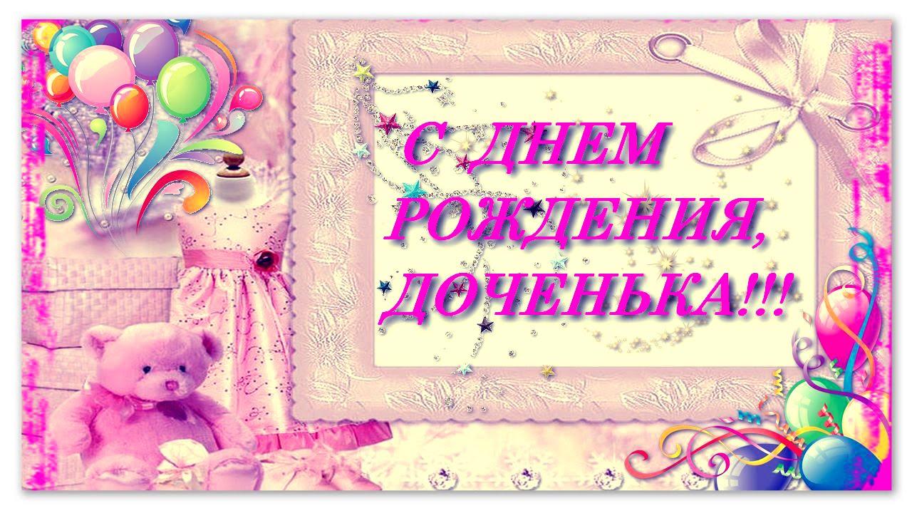 Открытка с днем рождения маме от дочери 6 лет, надписями