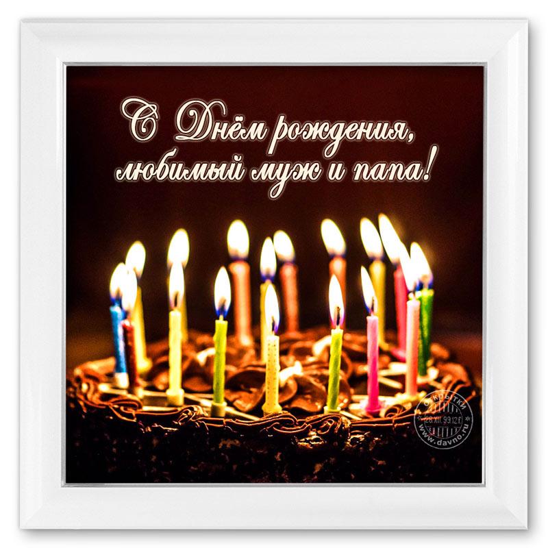 Поздравительные, картинки с днем рождения мой родной