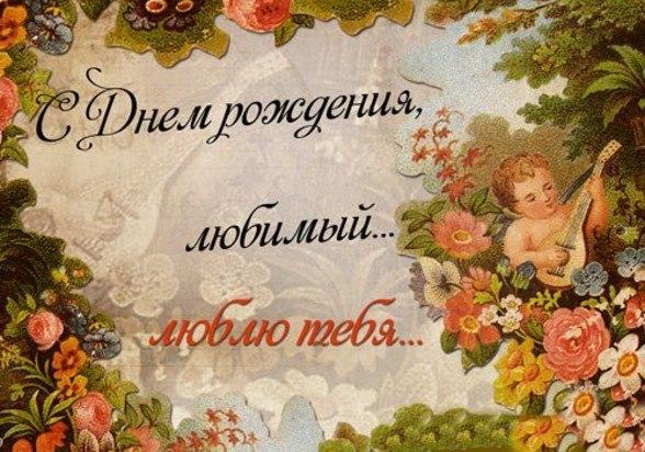 Поздравления любимому открытка, открытка