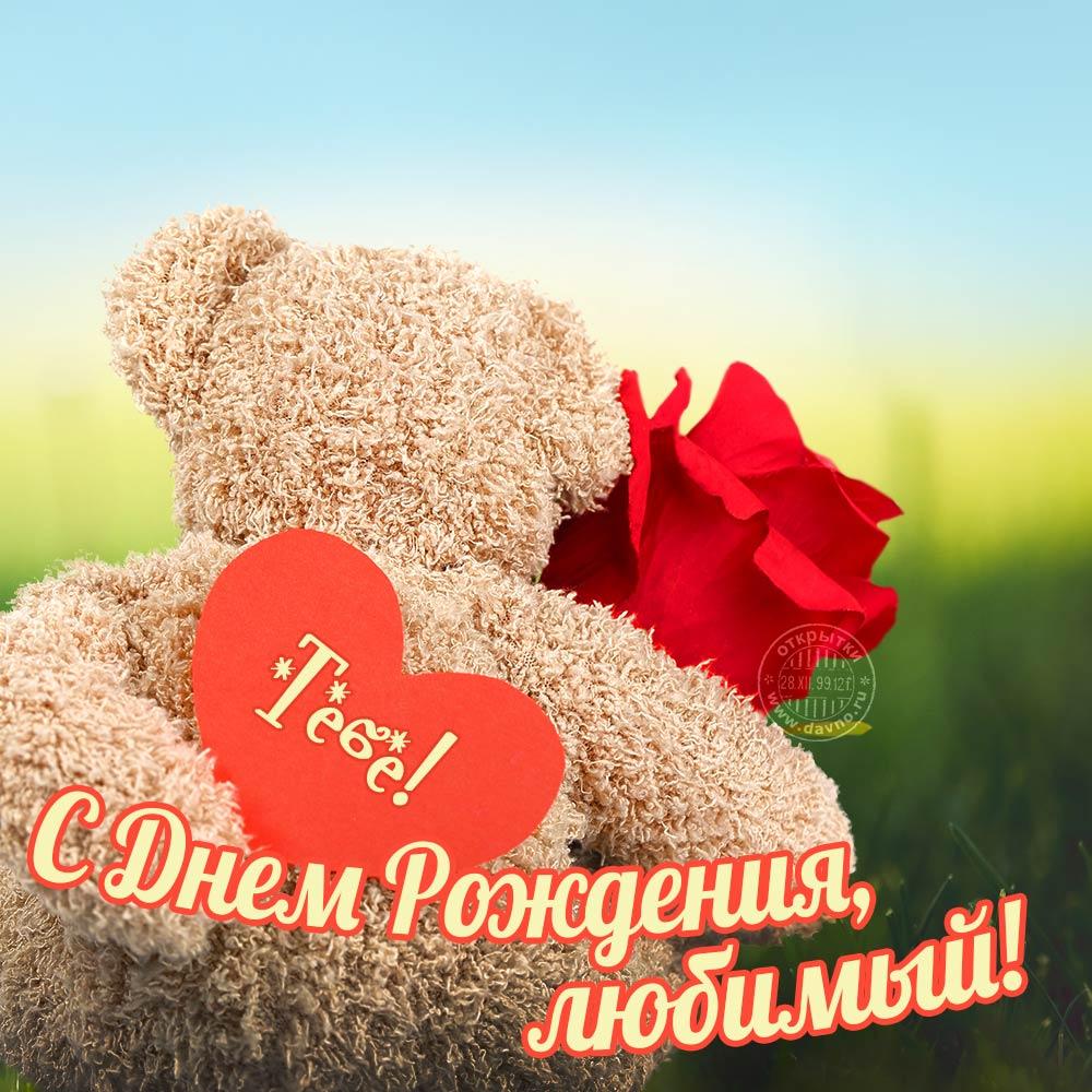 Поздравление, поздравительная открытка для мужчины любимого