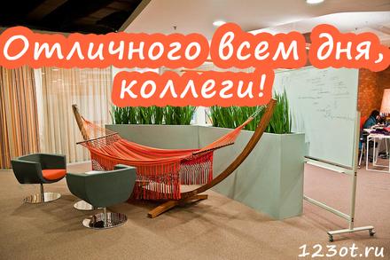 Красивая открытка отличного или хорошего дня для коллег и друзей по работе! скачать открытку бесплатно | 123ot