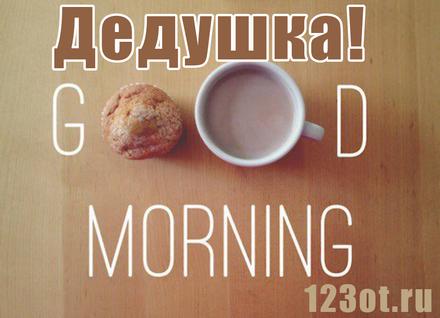 Душевная картинка доброе утро дедушке! скачать открытку бесплатно | 123ot