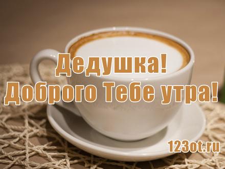 Душевная картинка доброе утро для дедушки! скачать открытку бесплатно | 123ot