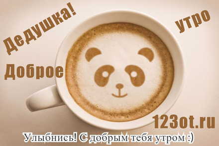 Душевная картинка доброе утро для любимого деда! скачать открытку бесплатно | 123ot