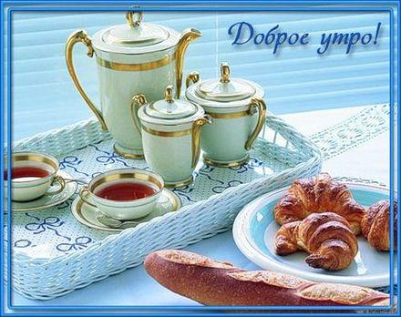 Душевная картинка доброе утро любимому дедушке! скачать открытку бесплатно   123ot