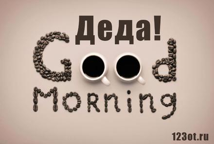 Душевная картинка с добрым утром для дедушки! скачать открытку бесплатно | 123ot