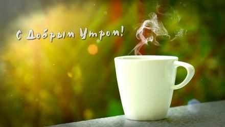 Душевная открытка доброе утро для любимого деда! скачать открытку бесплатно | 123ot