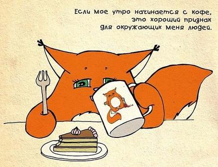 Классная картинка доброе утро для друга и друзей! скачать открытку бесплатно | 123ot