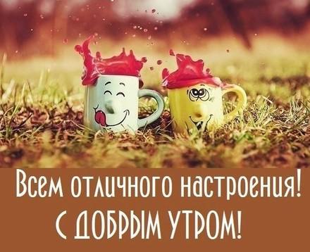 Классная открытка доброе утро для друга и друзей! скачать открытку бесплатно   123ot