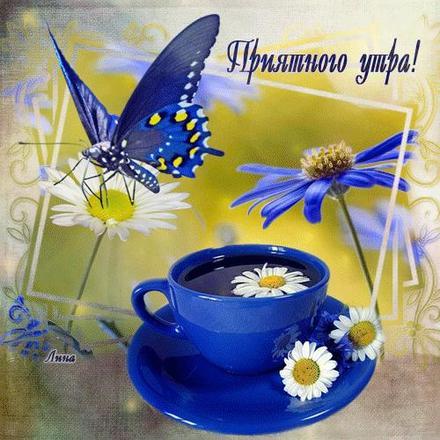 Классная открытка с добрым утром другу и друзьям! скачать открытку бесплатно | 123ot