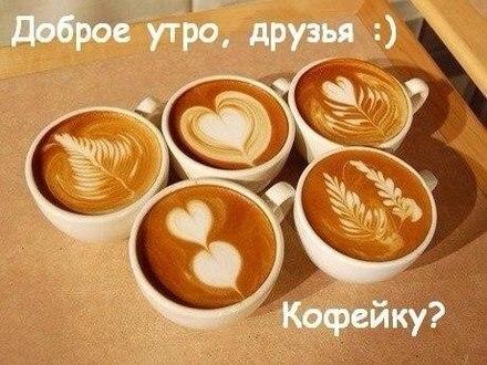 Красивая картинка доброе утро друзьям! скачать открытку бесплатно | 123ot