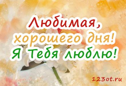 Красивая картинка хорошего дня для любимой! скачать открытку бесплатно | 123ot