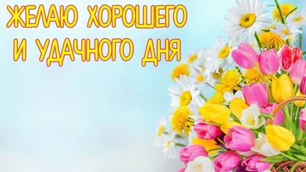 Красивая картинка хорошего дня друзьям! скачать открытку бесплатно | 123ot