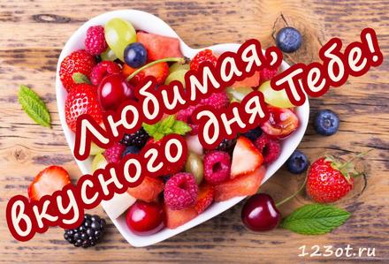 Красивая открытка хорошего дня любимой женщине! скачать открытку бесплатно   123ot