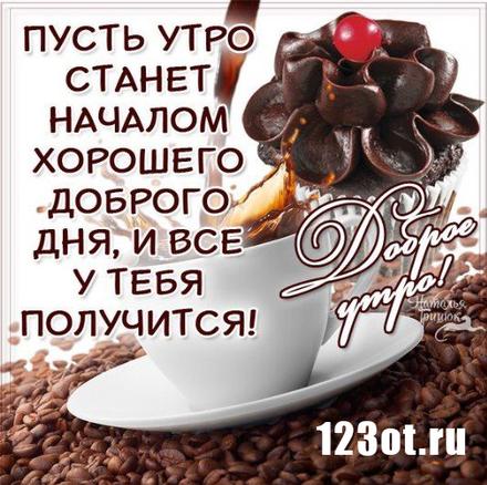 Красивая открытка с добрым утром для дедушки! скачать открытку бесплатно | 123ot