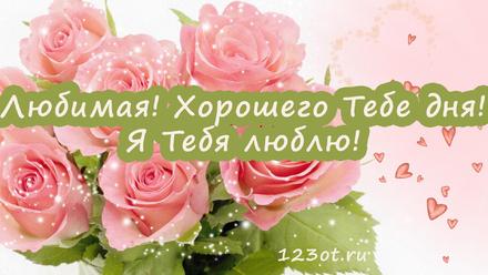 Красивая открытка с пожеланием хорошего дня для любимой жены! скачать открытку бесплатно | 123ot