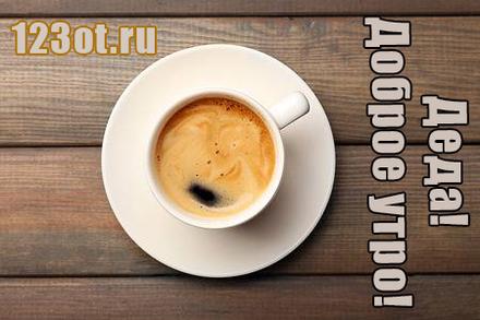 Оригинальная открытка с добрым утром дедушке! скачать открытку бесплатно | 123ot