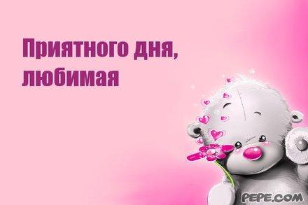 Прекрасная открытка с пожеланием хорошего дня любимой девушке! скачать открытку бесплатно   123ot