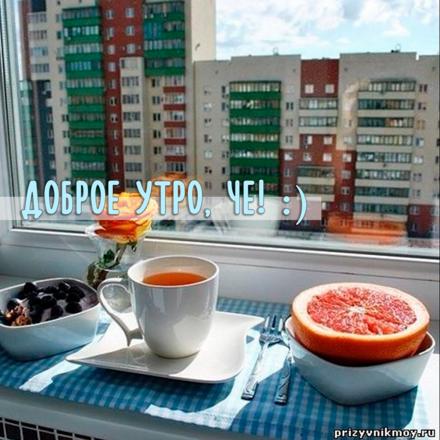 Прикольная открытка доброе утро другу и друзьям! скачать открытку бесплатно | 123ot