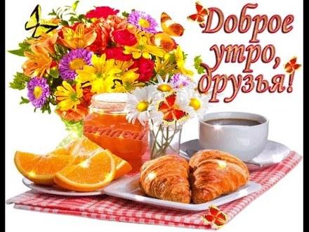 Прикольная открытка с добрым утром друзьям! скачать открытку бесплатно | 123ot