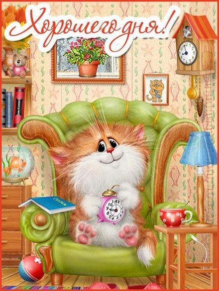 Трогательная картинка доброго дня для друзей! скачать открытку бесплатно   123ot
