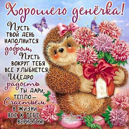 Трогательная картинка доброго дня друзьям! скачать открытку бесплатно | 123ot