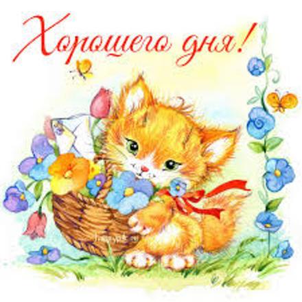 Трогательная открытка хорошего дня для друзей! скачать открытку бесплатно   123ot