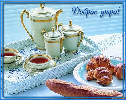 Веселая картинка доброе утро для друзей! скачать открытку бесплатно | 123ot