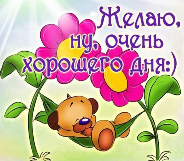 Прикольные открытки добрый день и хорошего настроения, поздравлением день