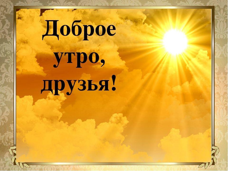 Красивая открытка с добрым утром друзьям, картинки