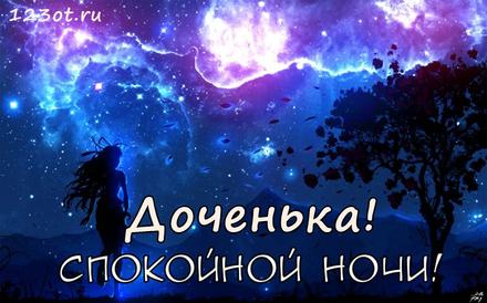 Анимация спокойной ночи со стихами и без дочке, доченьке, дочере скачать онлайн бесплатно! скачать открытку бесплатно | 123ot