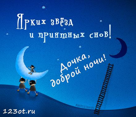 Гифка спокойной ночи со стихами и без для дочки, для доченьки для вацап (whatsApp) отправить онлайн! скачать открытку бесплатно | 123ot