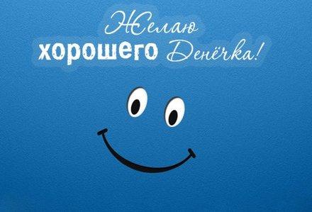 Картинка добрый день, хорошего дня мужчине и хорошего настроения! скачать открытку бесплатно | 123ot