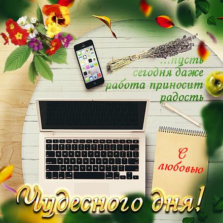 Картинка хорошего дня женщине и отличного настроения! скачать открытку бесплатно | 123ot
