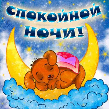 Картинка спокойной ночи, хороших снов, стих, надпись, пожелание дочке, доченьке, дочере скачать онлайн бесплатно! скачать открытку бесплатно | 123ot