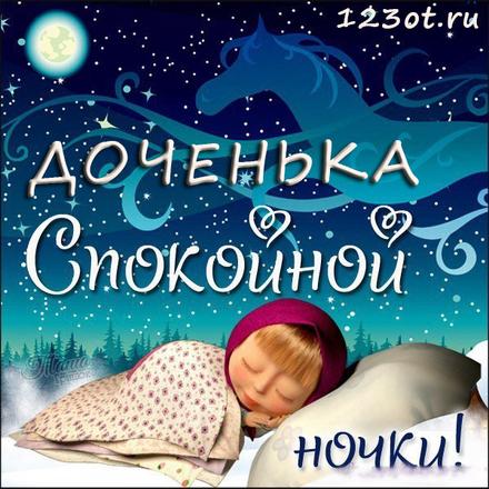 Картинка спокойной ночи со стишками и надписями дочке, доченьке, дочере для вацап (whatsApp) скачать бесплатно! скачать открытку бесплатно | 123ot