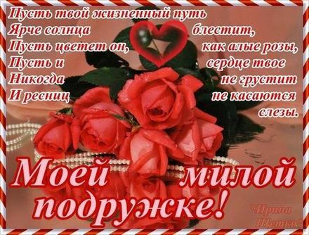 Открытка для тебя, моей подружке, моя подруга, моей подруге, моей милой подружке. Открытки  Открытка, картинка, открытка для подруги, открытка для подружки, лучшей подруге, для тебя, от души, моей подружке, любимой подружке скачать бесплатно онлайн скачать открытку бесплатно | 123ot
